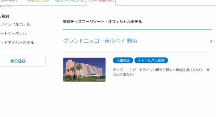 オフィシャルホテルでパーク入園保証付きプランが発売中!各ホテルの内容をご紹介♪