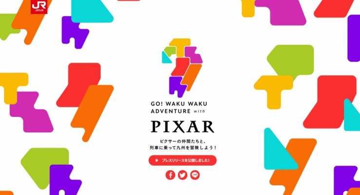 ピクサーラッピングの「JR九州 WAKU WAKU ADVENTURE新幹線」が9月12日(土)から運行開始!