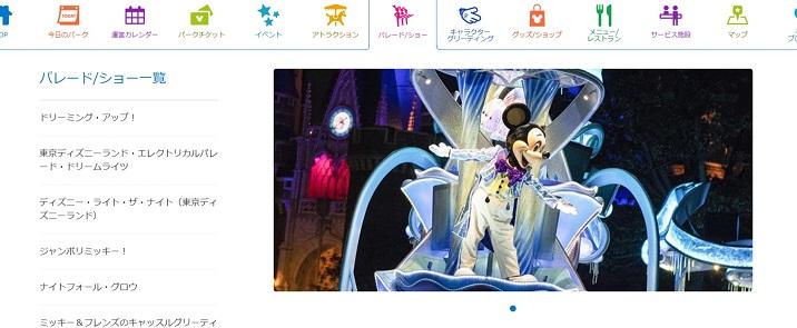 9月1日より花火「ディズニー・ライト・ザ・ナイト」とTDL夜のパレード「ナイトフォール・グロウ」再開!
