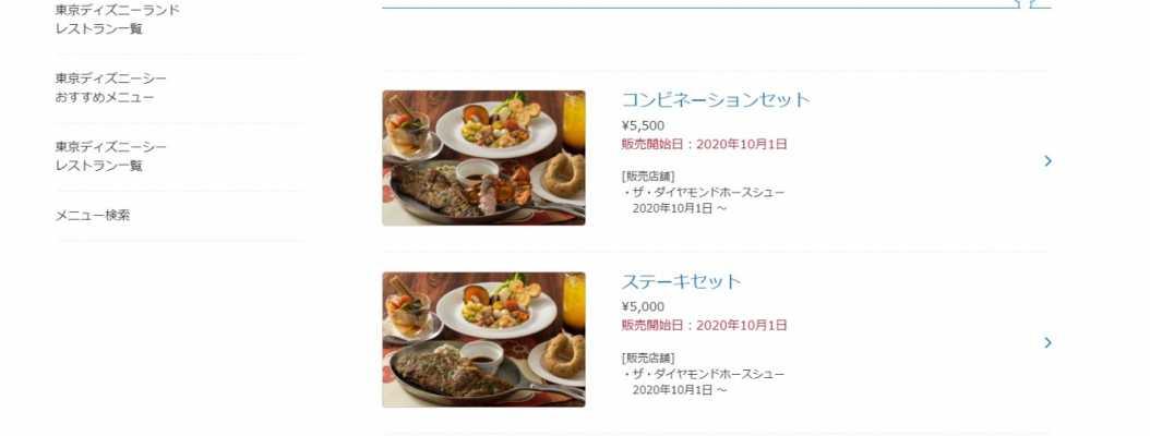 10月1日から東京ディズニーランドでアルコール解禁!お酒が飲める4レストランをご紹介♪