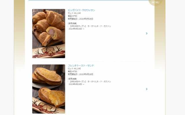 東京ディズニーランドの新レストラン3店舗のメニューをまとめてご紹介!軽食も充実♪