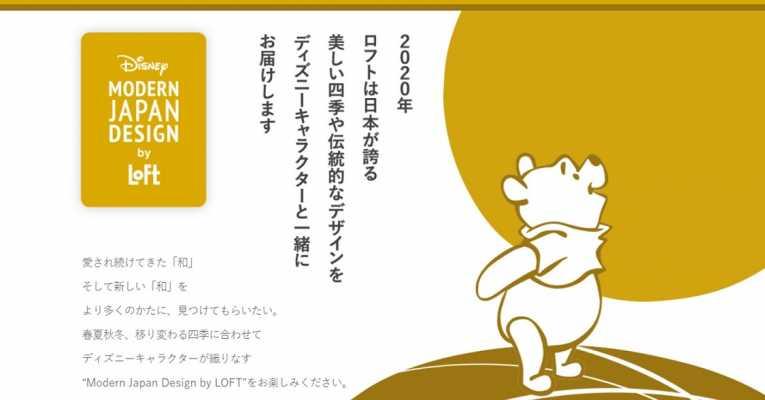 全国のロフトにて秋のプーさんグッズ「Disney Modern Japan Design by LOFT ~月夜~」発売中!