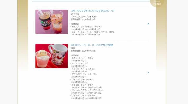 各レストランで9月28日より販売される東京ディズニーランド新施設関連メニューをご紹介!