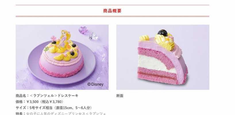 即完売の「ラプンツェル ドレスケーキ」が10月1日より予約再販!お祝いにぴったりです♪