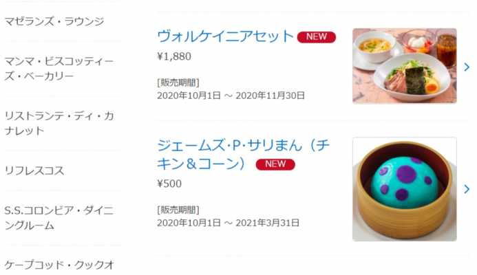 東京ディズニーシーで10月1日ごろから販売開始の新メニューをまとめてご紹介♪