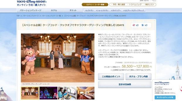 「【スペシャル企画】ケープコッド・クックオフでキャラクターグリーティングを楽しむ 2DAYS」発売中!