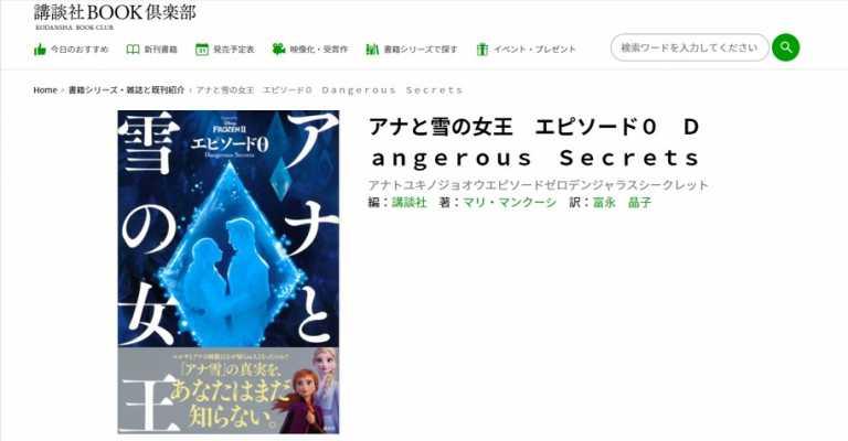 アナ雪・アナ雪2の前日譚小説「アナと雪の女王 エピソード0 Dangerous Secrets」3月1日発売!