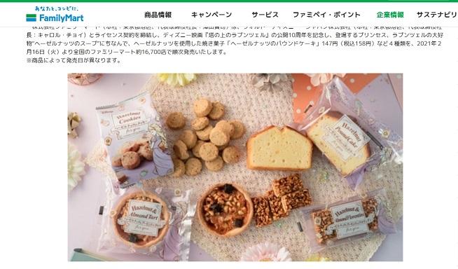「塔の上のラプンツェル」公開10周年記念焼き菓子が2月16日全国のファミリーマートで発売!