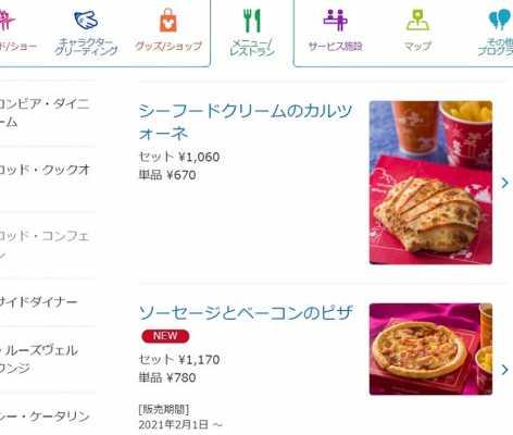2月1日発売の新作も!「セバスチャンのカリプソキッチン」メニューをご紹介♪