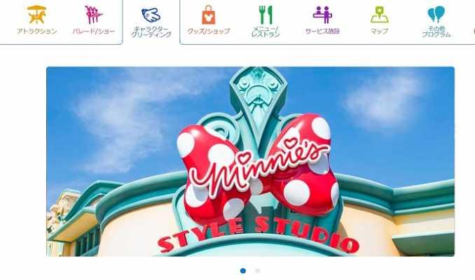 「ミニーのスタイルスタジオ」春衣装グッズが3月2日発売!トミカやドールも♪