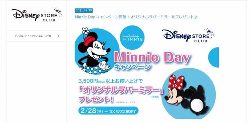 ディズニーストアで3,500円以上買い物するとミニーグッズが貰えます♪2月28日から!