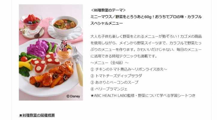 ディズニー×カゴメ×ABCの料理教室が3月2日から開催!ミニーのヘルシー料理が学べます♪