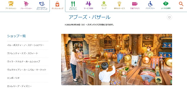 東京ディズニーシー「アブーズ・バザール」3月30日よりリニューアルして再開!