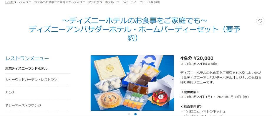 ディズニーホテルの味をテイクアウトできるホームパーティーセットが3月22日発売!