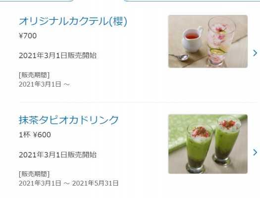 3月1日発売のレストラン櫻、マンマ・ビスコッティーズ・ベーカリー新メニューをご紹介!
