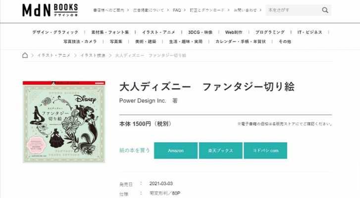 おうち時間にぴったり「大人ディズニー ファンタジー切り絵」3月3日発売!