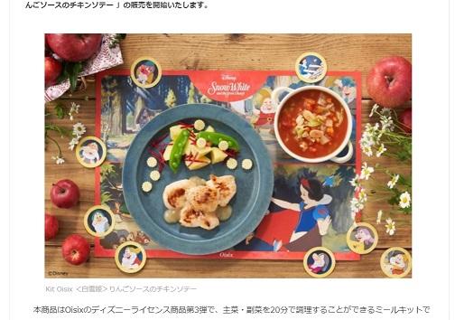 Kit Oisixディズニーミールキット第3弾が3月18日発売!白雪姫×りんごメニュー♪
