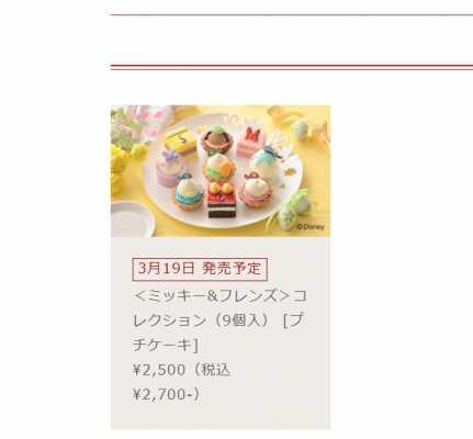 銀座コージーコーナーにてディズニーイースタープチケーキコレクション3月19日発売!