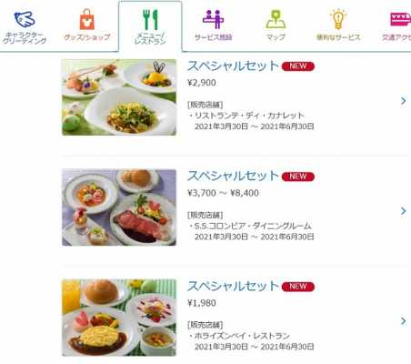 東京ディズニーシー2021春の新作メニューまとめ!イースター、人気メニューリニューアルなど♪