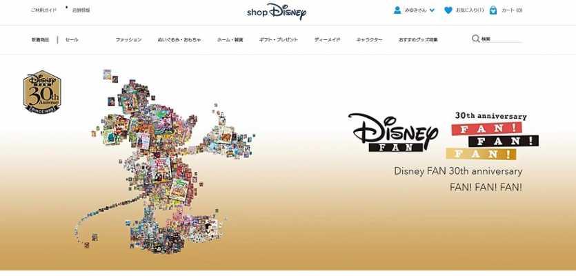 4月2日より開催「Disney FAN 30th anniversary FAN!FAN!FAN!」 情報まとめ!限定グッズも♪