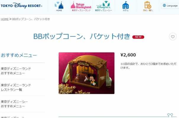 東京ディズニーランドに2種の新作ポップコーンバケットが登場!4月1日/6月1日発売♪