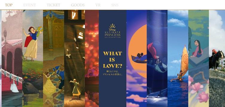「WHAT IS LOVE ? 〜輝くヒミツは、プリンセスの世界に。〜」情報まとめ♪