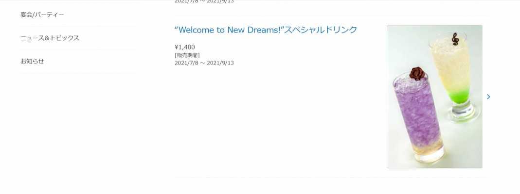 6月~7月販売開始のディズニーホテル夏限定メニューをまとめてご紹介!