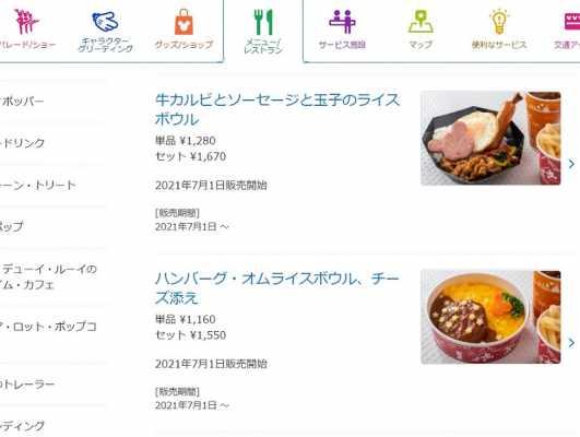 7月1日発売のTDL新メニューまとめ!プラズマ・レイズ・ダイナー、北斎など♪