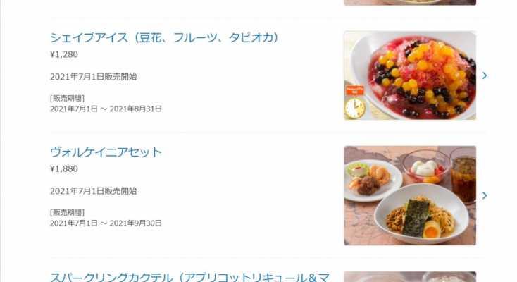 7月1日発売のTDS新作メニューまとめ!ダッフィーも登場♪