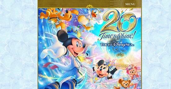 「東京ディズニーシー20周年:タイム・トゥ・シャイン!」2021年9月4日から開催!