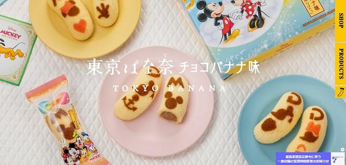 2021年10月最新版ディズニー×東京ばな奈全種をまとめてご紹介!