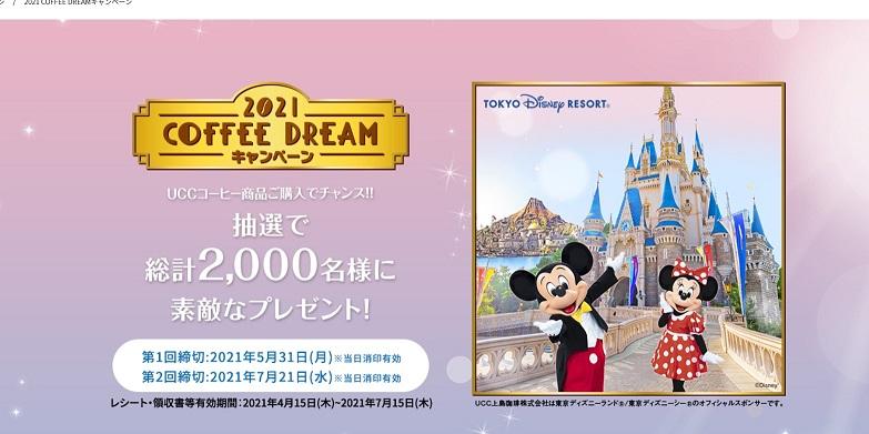 【2021最新版】パークチケットが当たる懸賞・キャンペーンまとめ!