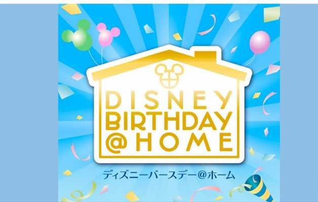 誕生日パーティを盛り上げるデコレーションがパーク限定で8月5日発売!