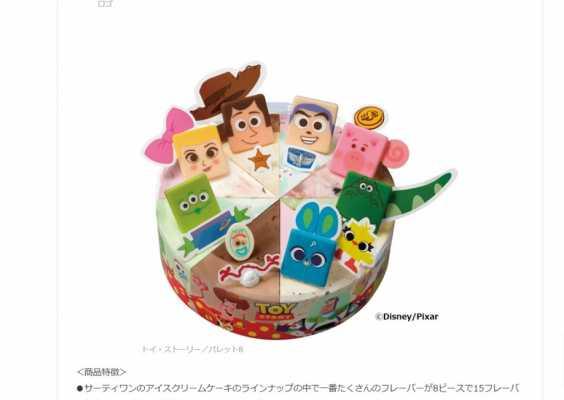 サーティワン新作アイスケーキ「トイ・ストーリー/パレット8」7月9日発売!