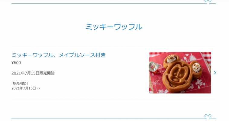 TDLで食べられるミッキーシェイプのフードメニューまとめ!