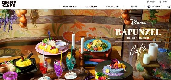 「塔の上のラプンツェル」OH MY CAFE7月30日オープン!