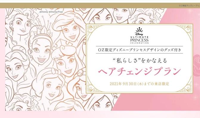 プリンセス×OZmall第1弾9月30日まで開催!エコバッグ貰えます♪