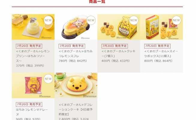プーさんのはちみつスイーツがコージーコーナーで7月20日発売!