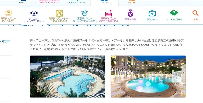 ディズニーアンバサダーホテルのプールと食事が楽しめるプラン発売中!