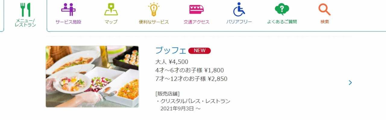 2021年9月発売のTDR新作メニューまとめ!