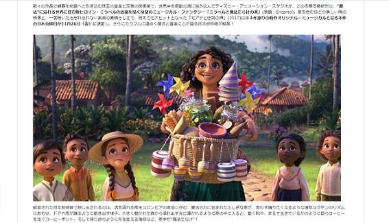 ディズニー最新作「ミラベルと魔法だらけの家」11月26日(金)公開!