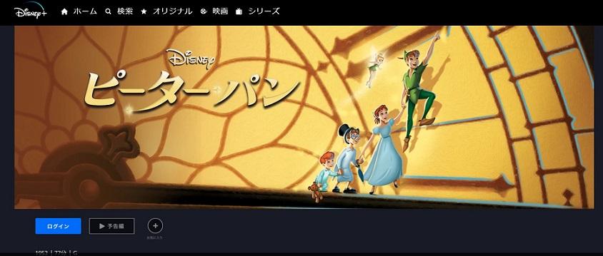 ディズニーストアにてピーター・パンの新作グッズが9月14日発売!
