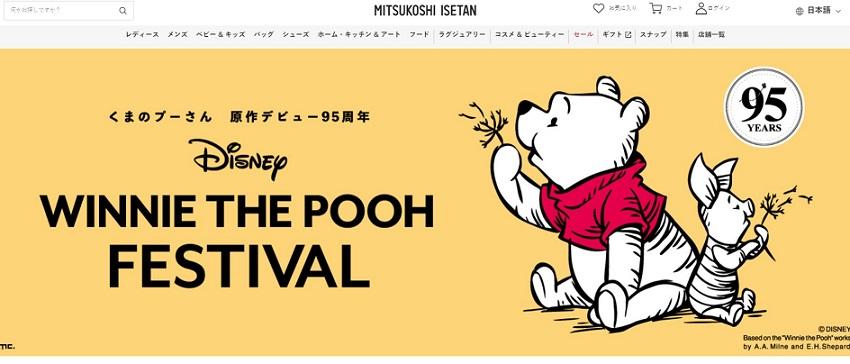 「DISNEY WINNIE THE POOH FESTIVAL」9月15日より開催!