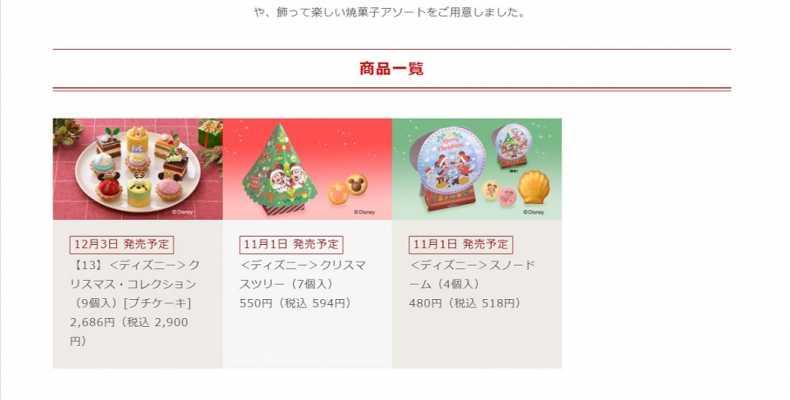 コージーコーナーのXmasディズニースイーツ11月1日発売!
