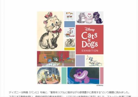 「ディズニー キャッツ&ドッグス展」12月1日より松屋銀座にて開催!