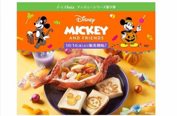 ディズニー×Oisixハロウィーンの新作が10月14日発売!