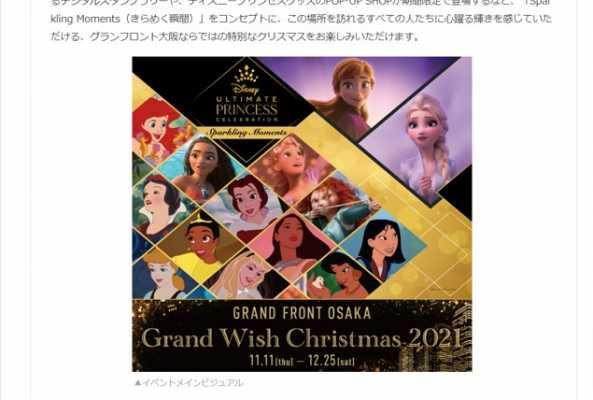 グランフロント大阪のディズニープリンセスコラボクリスマス情報まとめ!