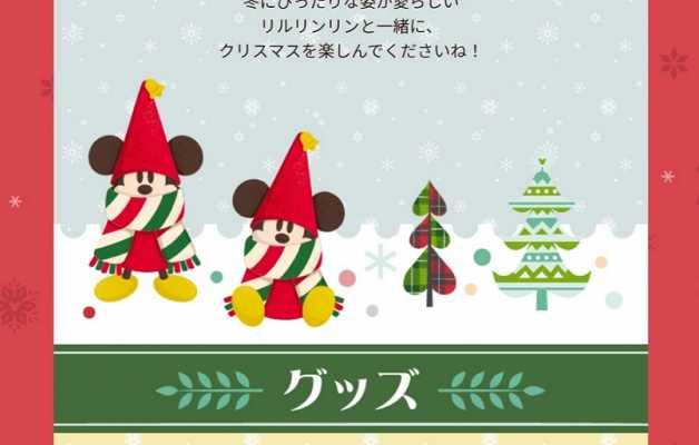 TDRのクリスマスに新キャラ「リルリンリン」登場!11月8日発売♪