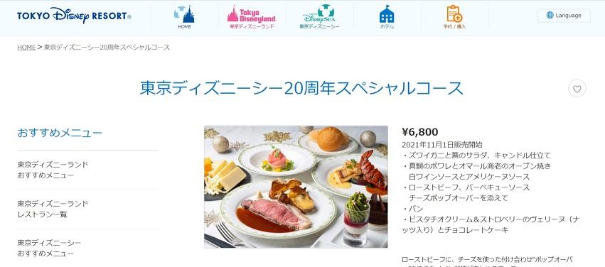 TDSシーズナルテイストセレクションズ第2弾のメニューまとめ!